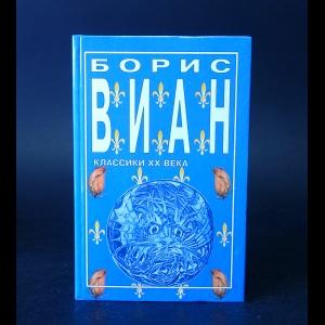 Виан Борис - Борис Виан (Пена дней, Сколопендер и Планктон, Разборки по-андейски)