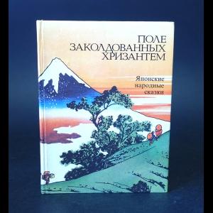Авторский коллектив - Поле заколдованных хризантем. Японские народные сказки