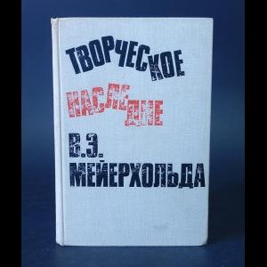 Авторский коллектив - Творческое наследие В.Э. Мейерхольда