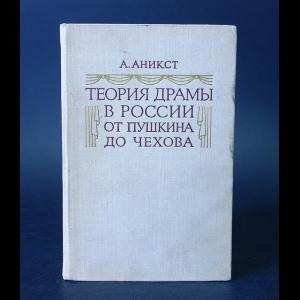 Аникст А. - Теория драмы в России от Пушкина до Чехова