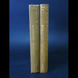 Краев А.В. - Анатомия человека в 2 томах (комплект из 2 книг)