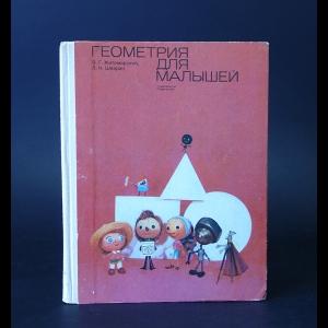 Житомирский В.Г., Шеврин Л.Н. - Геометрия для малышей