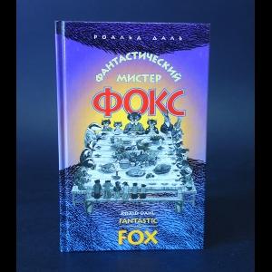 Даль Роальд - Фантастический мистер Фокс. Fantastiс Mr. Fox