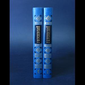 Успенский Г.И. - Г.И. Успенский Сочинения в 2 томах (комплект из 2 книг)