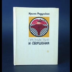 Радунская Ирина - Предчувствия и свершения. Книга 2. Призраки