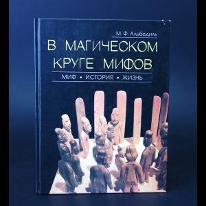 Альбедиль М.Ф. - В магическом круге мифов. Миф. История. Жизнь