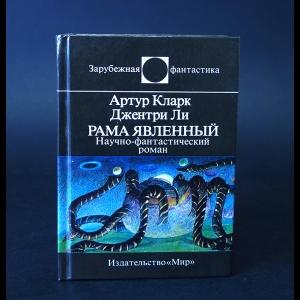 Кларк Артур, Ли Джентри - Рама Явленный