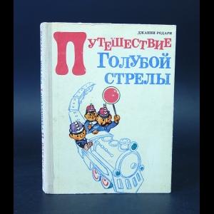 Родари Джанни - Путешествие голубой стрелы
