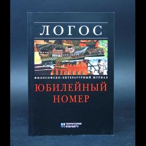 Авторский коллектив - Логос, №5(50), 2005