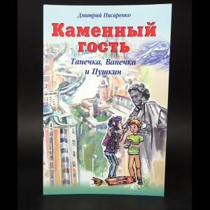 Писаренко Дмитрий - Каменный гость. Танечка, Ванечка и Пушкин