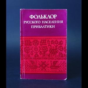 Авторский коллектив - Фольклор русского населения Прибалтики