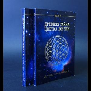 Мельхиседек Друнвало - Древняя тайна цветка жизни (комплект из 2 книг)