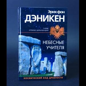Дэникен Эрих - Небесные учителя