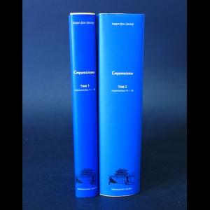 фон Зенгер Харро - Стратагемы. О китайском искусстве жить и выживать (комплект из 2 книг)