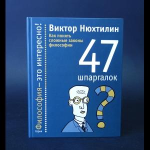 Нюхтилин Виктор  - 47 шпаргалок. Как понять сложные законы философии