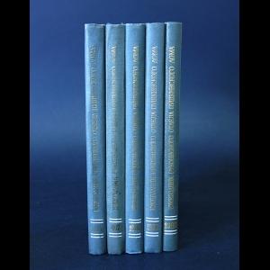 Авторский коллектив - Ежегодник рукописного отдела Пушкинского дома (комплект из 5 книг)
