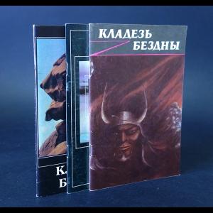 Кисель Александр - Кладезь бездны (комплект из 3 книг)
