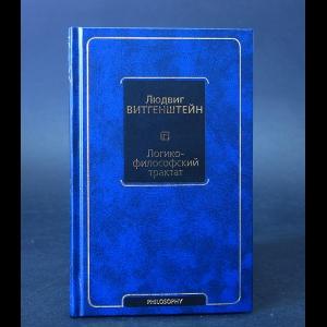 Витгенштейн Людвиг - Логико-философский трактат