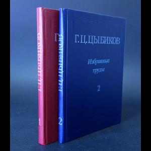 Цыбиков Г.Ц.  - Цыбиков Г.Ц. Избранные труды в 2 томах (комплект из 2 книг)