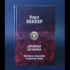 Беккер К. - Древняя история. Полное издание в одном томе