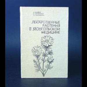 Хайдав Ц., Алтанчимэг Б., Варламова Т.С. - Лекарственные растения в Монгольской медицине