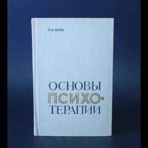 Буль П.И. - Основы психотерапии