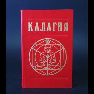 Наумкин Александр  - Калагия или власть над временем