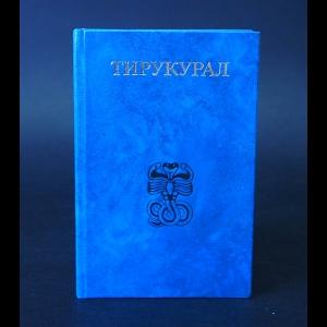 Валлювар - Тирукурал (Праведность. Мудрость. Любовь)