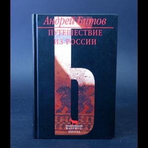 Битов Андрей - Путешествие из России