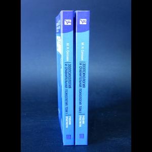Сотская М.Н. - Зоопсихология и сравнительная психология в 2 томах (комплект из 2 книг)