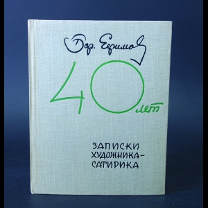 Ефимов Борис - Сорок лет. Записки художника-сатирика