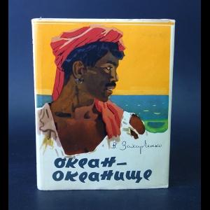 Захарченко В.В. - Океан-океанище