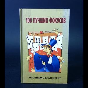 Авторский коллектив - 100 лучших фокусов