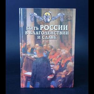 Десятерик Владимир - Быть в России в благоденствии и славе