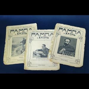 Авторский коллектив - Рампа и жизнь. Комплект из 3 журналов