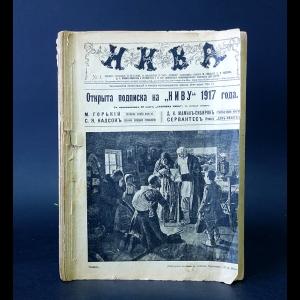 Авторский коллектив - Нива №1 Журнал 1916 года