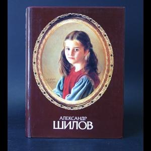 Селезнев Юрий - Александр Шилов Живопись. Графика