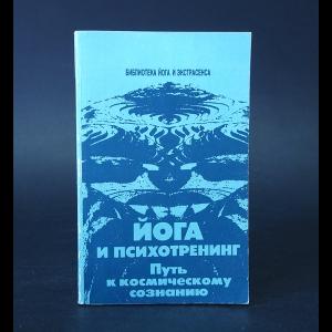 Иванов Ю.М. - Йога и психотренинг. Путь к космическому сознанию