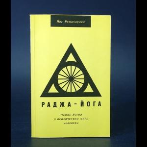 Йог Рамачарака - Раджа-йога. Учение йогов о психическом мире человека