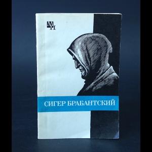 Быховский Б.Э. - Сигер Брабантский