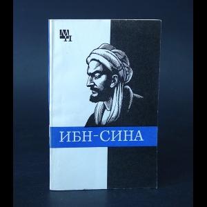 Сагадеев А.В. - Ибн-Сина (Авиценна)