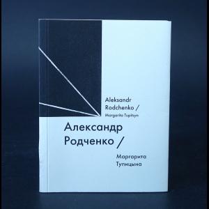 Тупицына Маргарита - Александр Родченко. Alexander Rodchenko