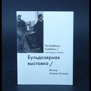Агамов-Тупицын Виктор - Бульдозерная выставка. The Bulldozer Exhibition