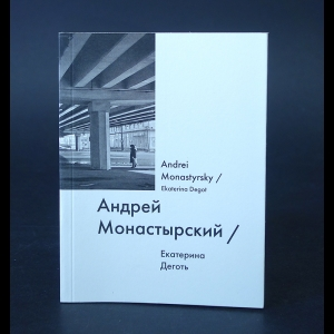 Деготь Екатерина - Андрей Монастырский. Andrei Monastyrsky