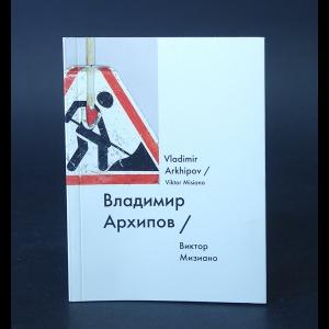 Мизиано Виктор  - Владимир Архипов. Vladimir Arkhipov