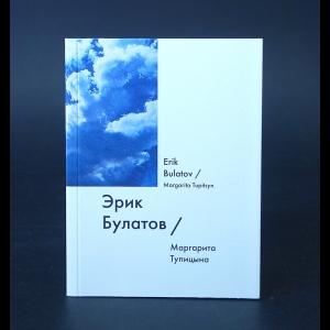 Тупицына Маргарита - Булатов Эрик