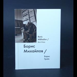 Гройс Борис - Борис Михайлов. Boris Mikhailov