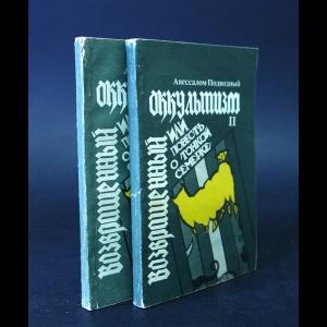Подводный Авессалом -  Возвращенный оккультизм, или Повесть о тонкой семерке (комплект из 2 книг)
