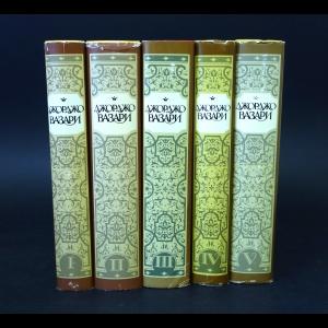 Джорджо Вазари - Жизнеописания наиболее знаменитых живописцев, ваятелей и зодчих (комплект из 5 книг)