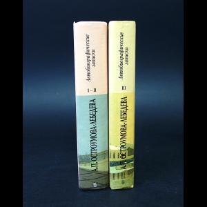 Остроумова-Лебедева А.П.  - А.П. Остроумова-Лебедева Автобиографические записки (комплект из 2 книг)